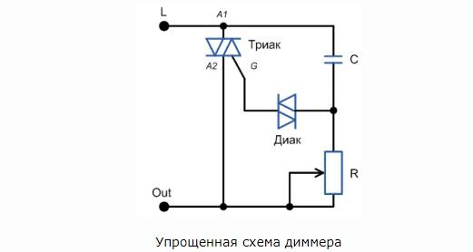 Устройство димера схема